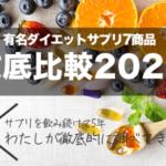 【徹底調査】ダイエットサプリのおすすめランキング